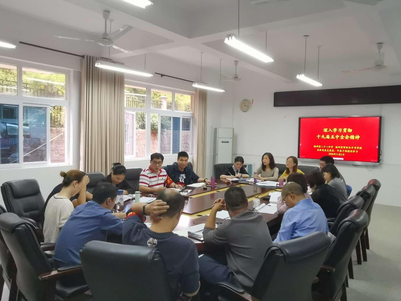 福州商贸职业中专学校认真传达学习贯彻党的十九届五中全会精神
