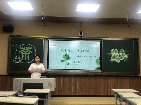 福州商贸职业中专学校勤为本 学在前 ----2021学年开学式